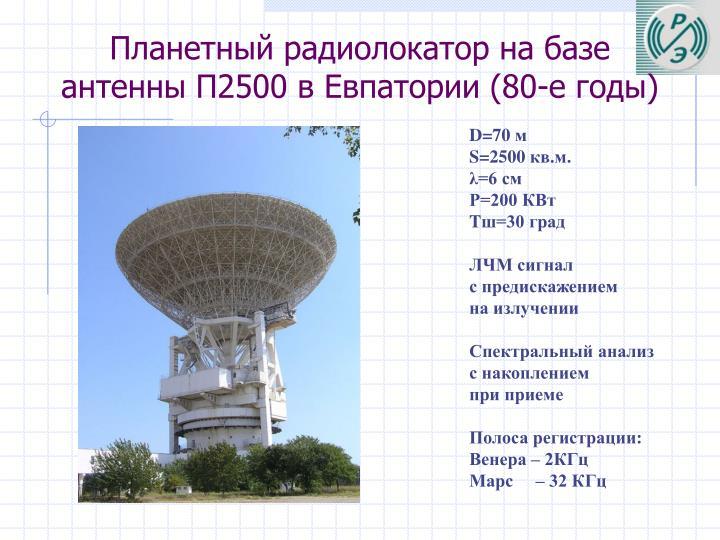 Планетный радиолокатор на базе антенны П2500 в Евпатории (80-е годы)