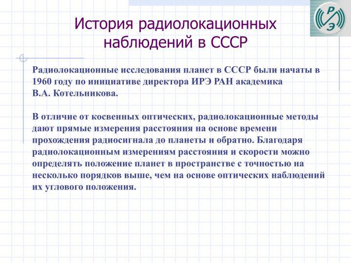 История радиолокационных наблюдений в СССР