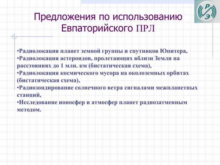 Предложения по использованию Евпаторийского