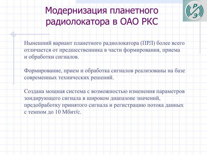 Модернизация планетного радиолокатора в ОАО РКС