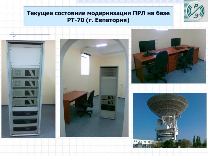 Текущее состояние модернизации ПРЛ на базе РТ-70 (г. Евпатория)