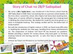 story of chak no 28 p sadiqabad