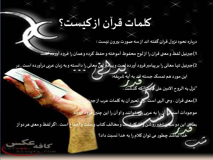 کلمات قرآن از کیست؟