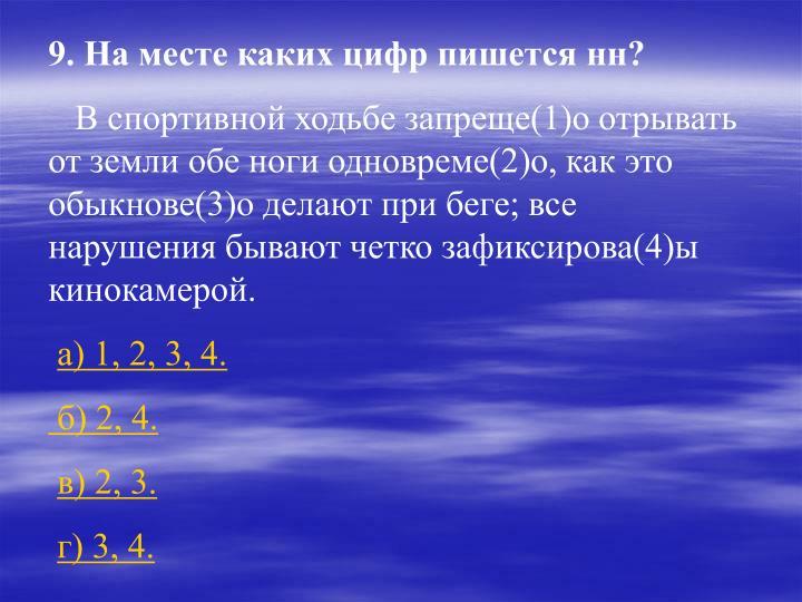 9. На месте каких цифр пишется нн?