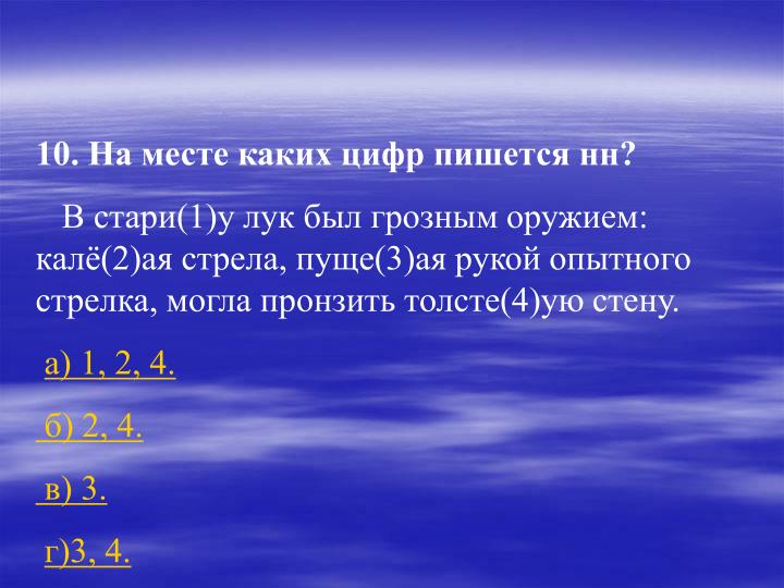 10. На месте каких цифр пишется нн?