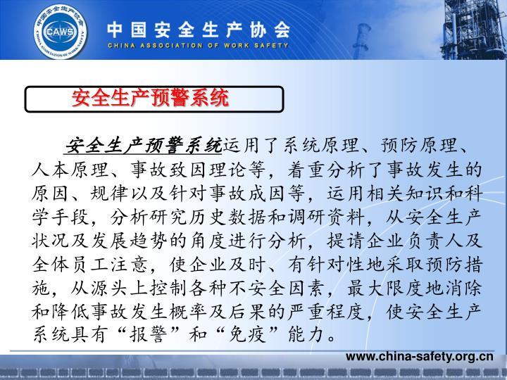安全生产预警系统