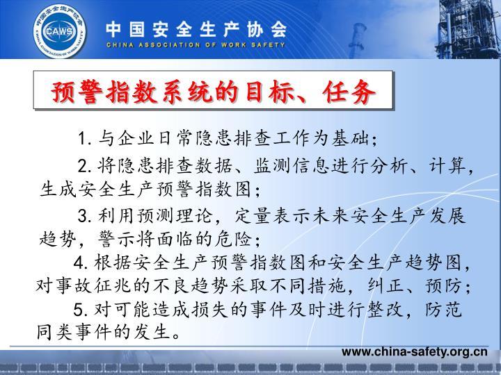 预警指数系统的目标、任务
