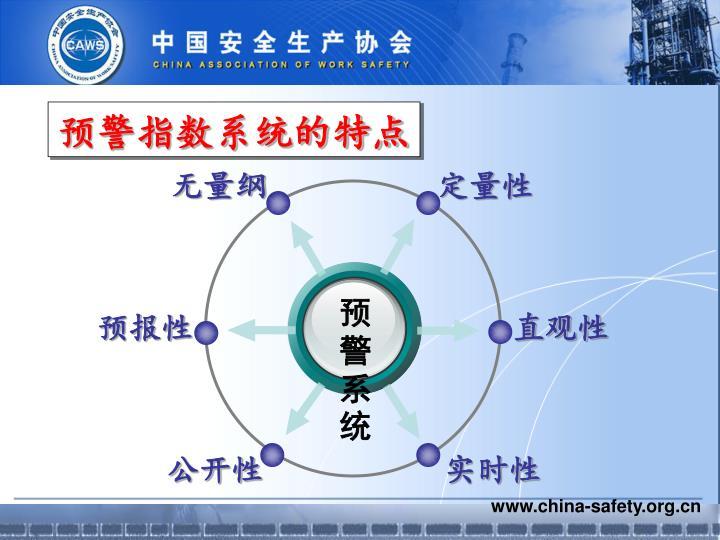 预警指数系统的特点