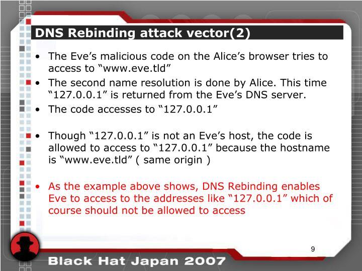 DNS Rebinding attack vector(2)