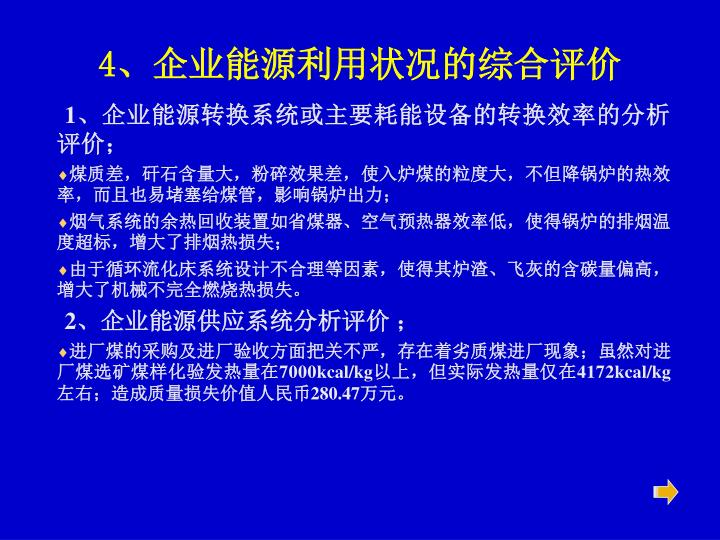 4、企业能源利用状况的综合评价