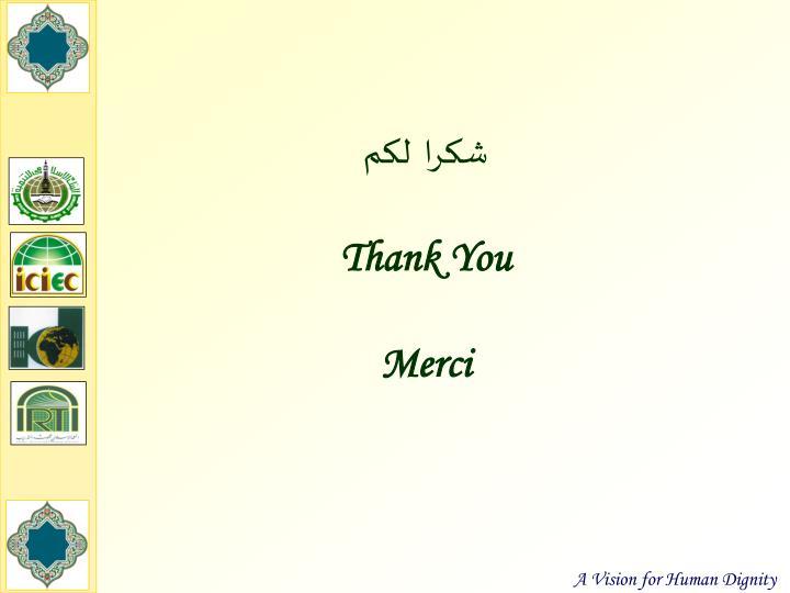 شكرا  لكم