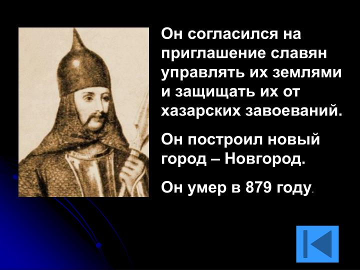 Он согласился на приглашение славян управлять их землями и защищать их от хазарских завоеваний.