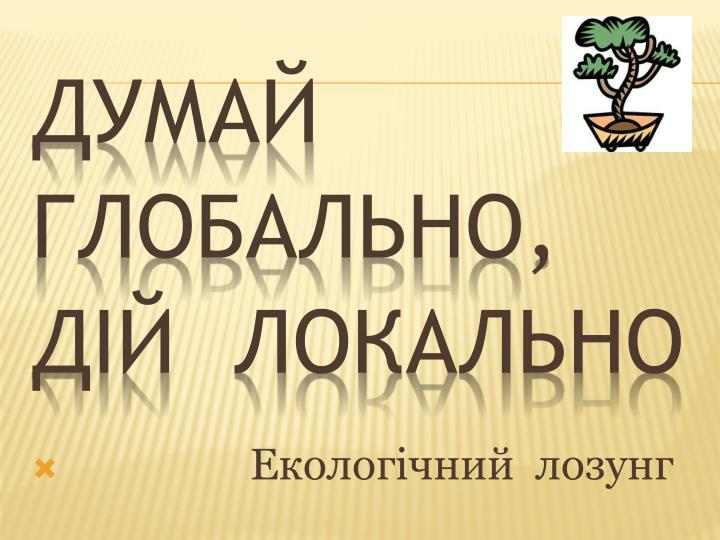 Екологічний  лозунг