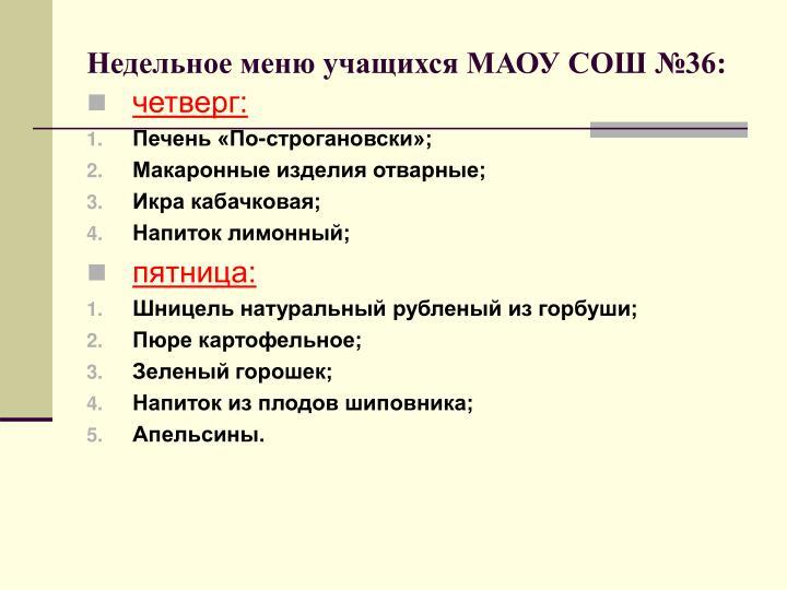 Недельное меню учащихся МАОУ СОШ №36: