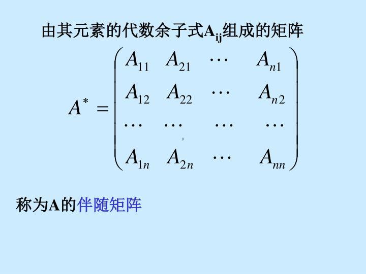 由其元素的代数余子式