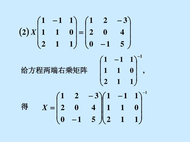给方程两端右乘矩阵