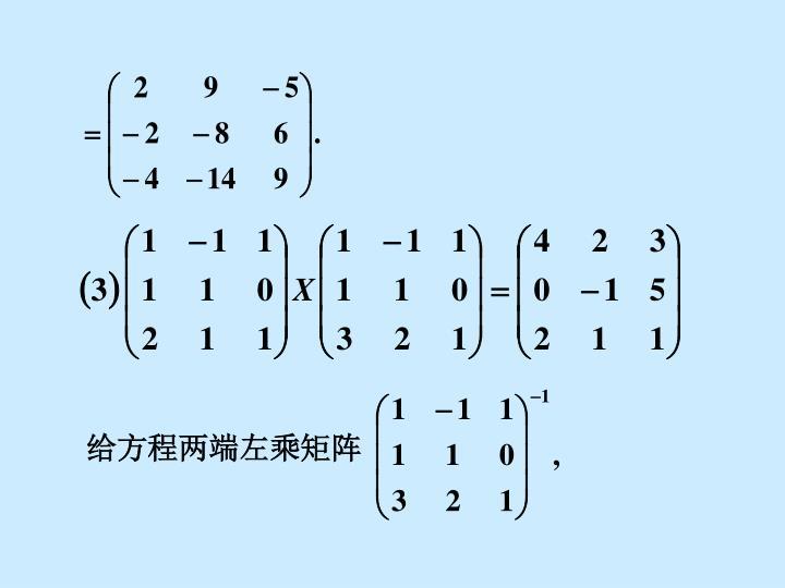 给方程两端左乘矩阵