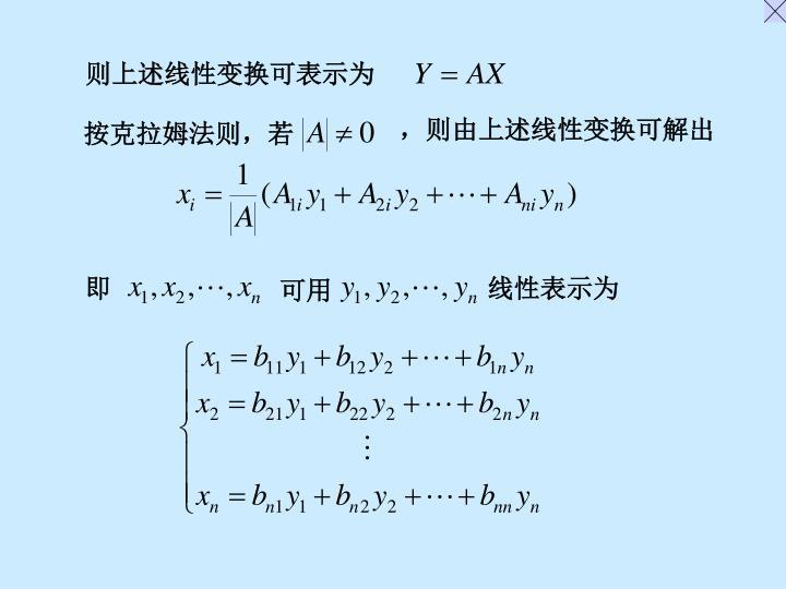 则上述线性变换可表示为