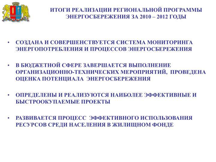 ИТОГИ РЕАЛИЗАЦИИ РЕГИОНАЛЬНОЙ ПРОГРАММЫ ЭНЕРГОСБЕРЕЖЕНИЯ ЗА 2010 – 2012 ГОДЫ