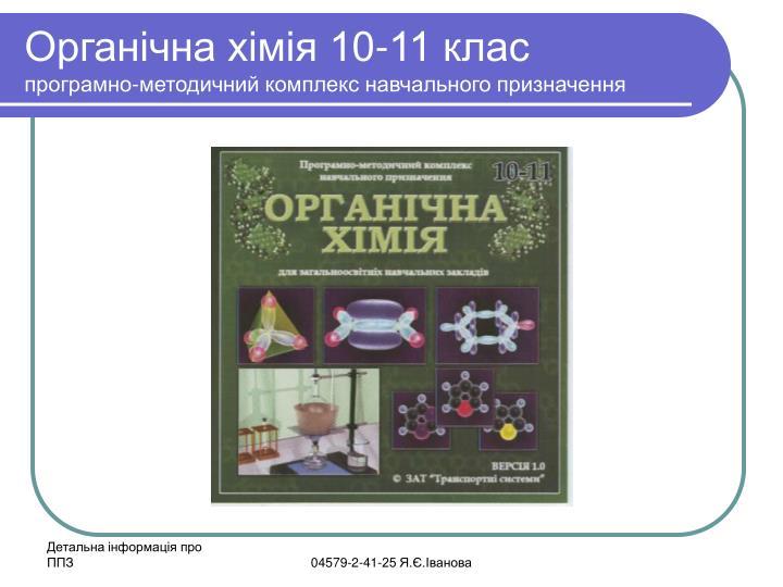 Органічна хімія 10-11 клас