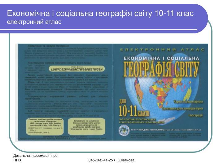 Економічна і соціальна географія світу 10-11 клас