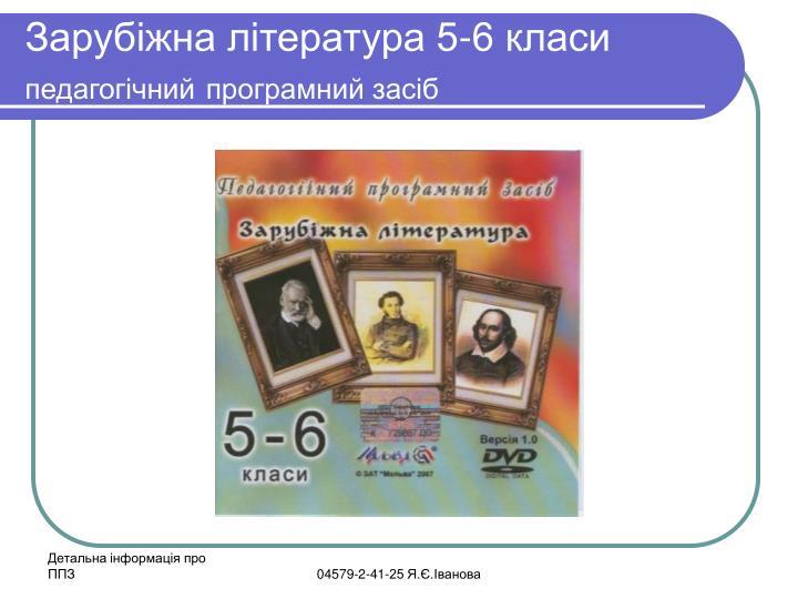 Зарубіжна література 5-6 класи