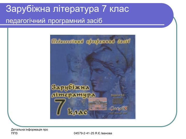 Зарубіжна література 7 клас