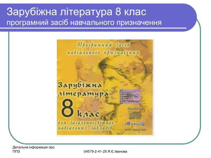Зарубіжна література 8 клас