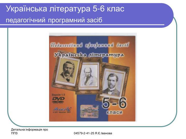 Українська література 5-6 клас