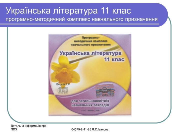 Українська література 11 клас