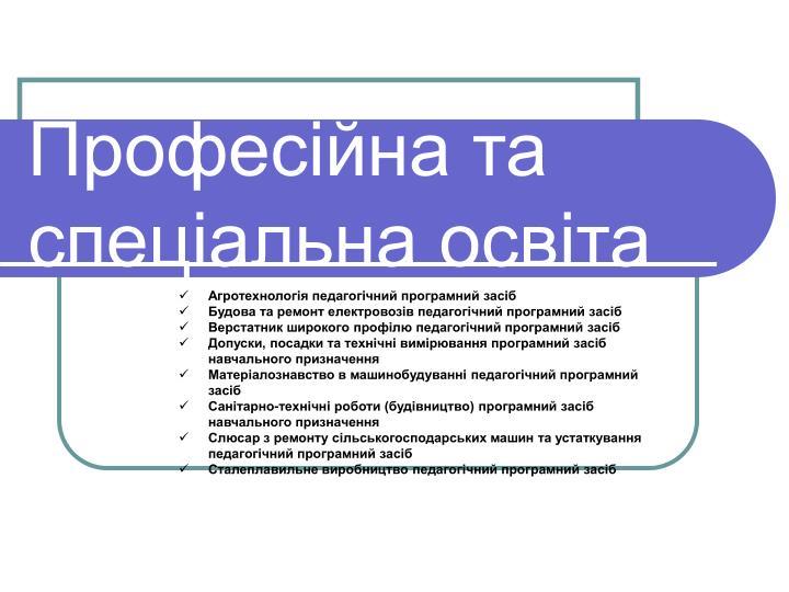 Професійна та спеціальна освіта