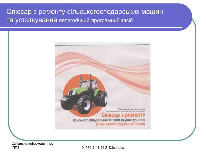 Слюсар з ремонту сільськогосподарських машин