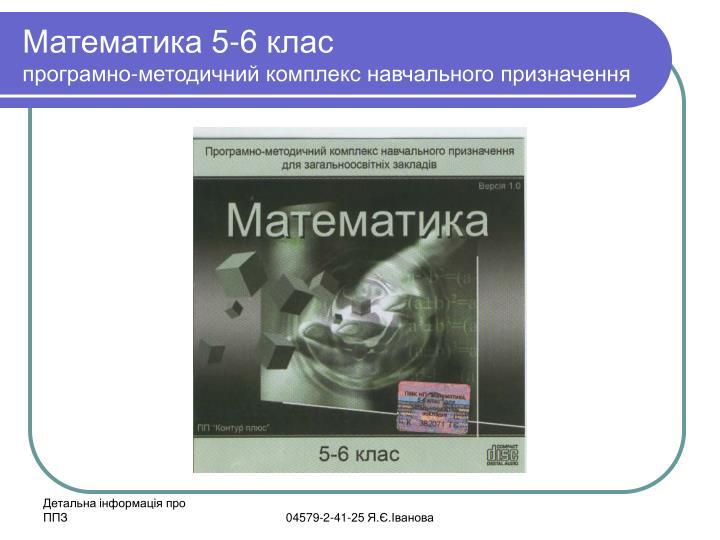Математика 5-6 клас