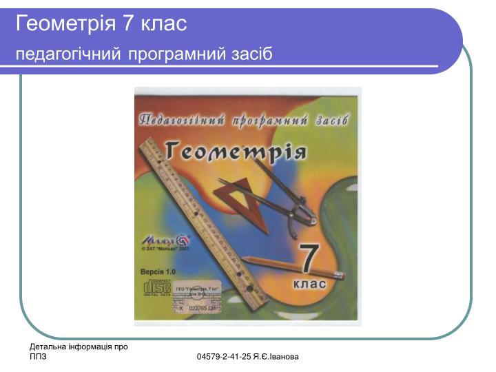 Геометрія 7 клас