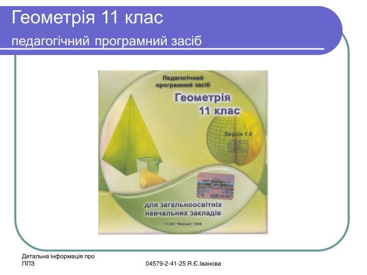 Геометрія 11 клас