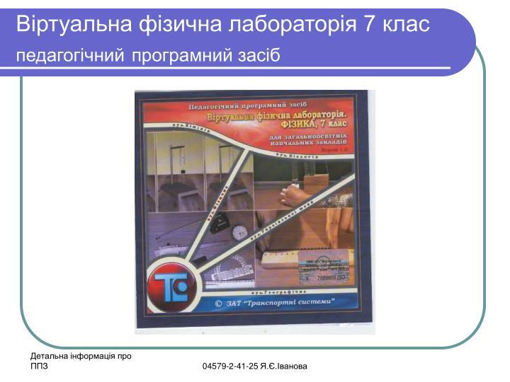 Віртуальна фізична лабораторія 7 клас