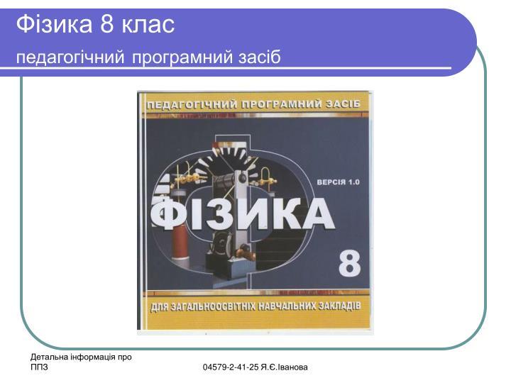 Фізика 8 клас