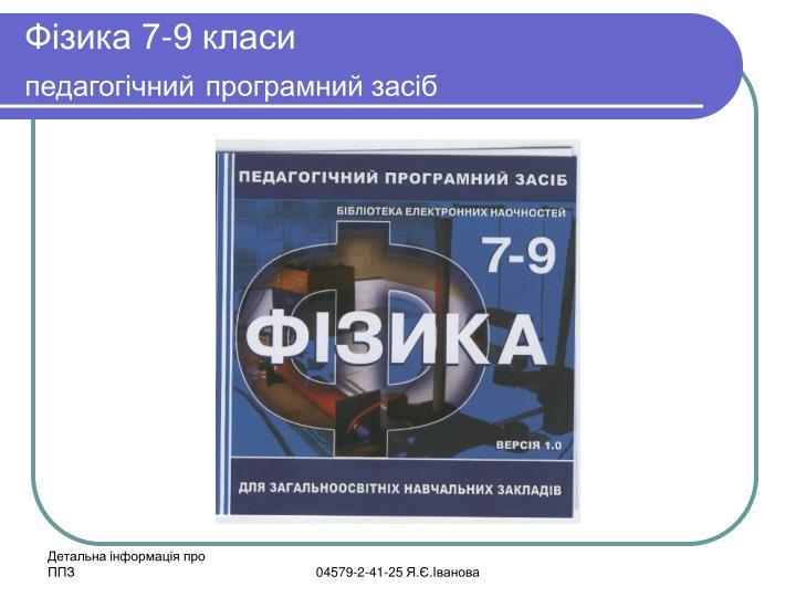 Фізика 7-9 класи