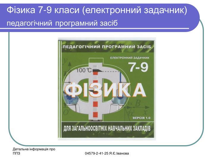 Фізика 7-9 класи (електронний задачник)
