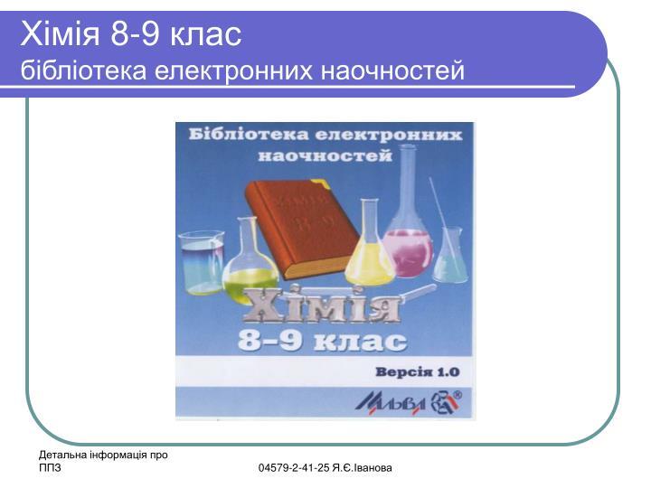 Хімія 8-9 клас