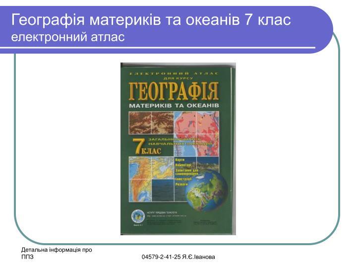 Географія материків та океанів 7 клас