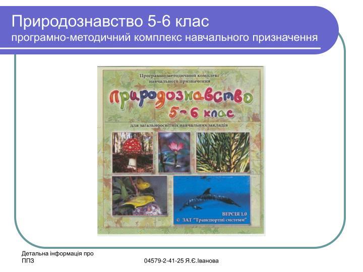Природознавство 5-6 клас