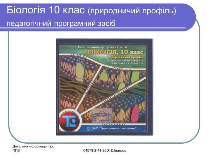 Біологія 10 клас