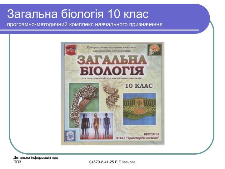 Загальна біологія 10 клас