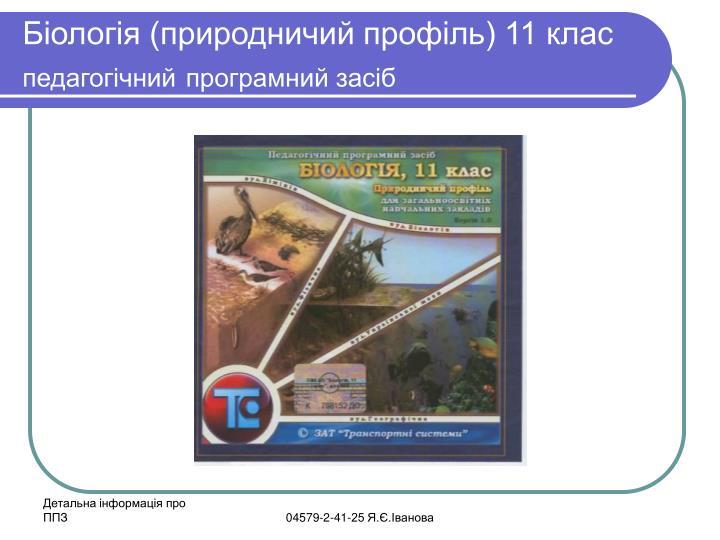 Біологія (природничий профіль) 11 клас