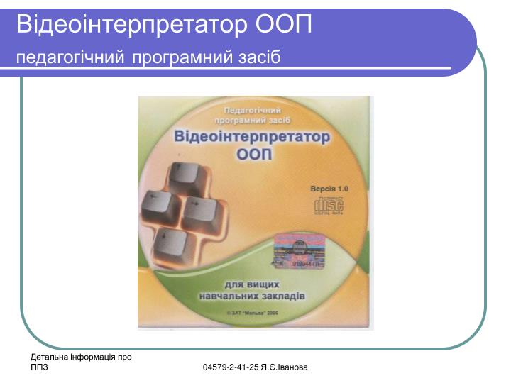 Відеоінтерпретатор ООП