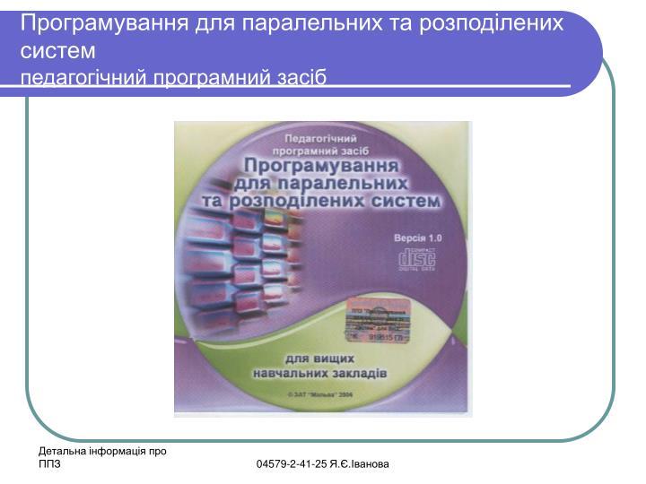 Програмування для паралельних та розподілених систем