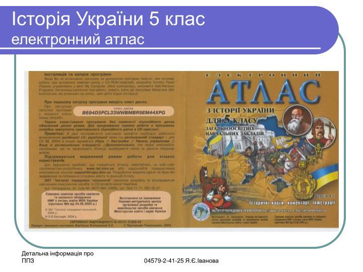 Історія України 5 клас