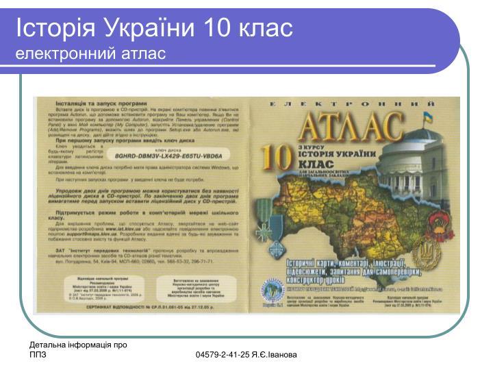 Історія України 10 клас