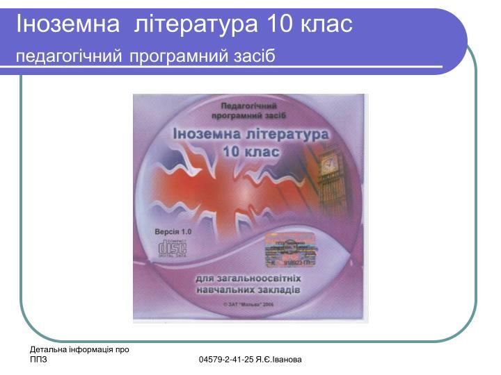 Іноземна  література 10 клас